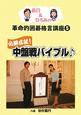 義行&ひろみの革命的囲碁格言講座 必勝成就!中盤戦バイブル♪ (5)