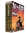 マカロニ・ウエスタン 3枚セットDVD Vol.3 「怒りの荒野」編