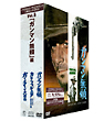 マカロニ・ウエスタン 3枚セットDVD Vol.5 「ガンマン無頼」編