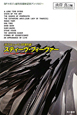 スティーヴ・フィーヴァー ポストヒューマンSF傑作選 SFマガジン創刊50周年記念アンソロジー