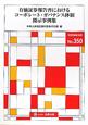 有価証券報告書における コーポレート・ガバナンス体制開示事例集