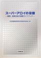 スーパーアロイの溶接 耐熱・耐食合金の溶接ガイドブック