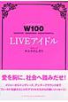 W100 LIVEアイドル 100のWORK 100のWOMAN 100のWO