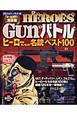 HEROES Gunバトル<オールカラー完全版> ヒーローたちの名銃ベスト100 007、ダーティハリー、レオン、ゴルゴ13など、ヒ