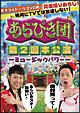 あらびき団 第2回本公演 ~ミュージックパワー~