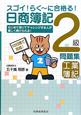 日商簿記 2級 問題集 工業簿記 スゴイ!らく~に合格る!
