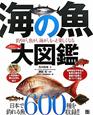 海の魚大図鑑 釣りが、魚が、海が、もっと楽しくなる