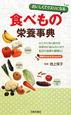 食べもの栄養事典 おいしくてクスリになる カラダに効く食材を効果的に組み合わせて毎日の食事を
