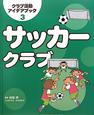 クラブ活動アイデアブック サッカークラブ (3)