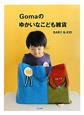 Gomaのゆかいなこども雑貨 BABY&KID