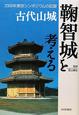 鞠智城を考える 古代山城 2009年東京シンポジウムの記録