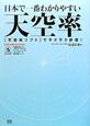 日本で一番わかりやすい 天空率 〈天空率ソフト〉でラクラク計算!