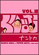 くりぃむナントカ vol.瀬