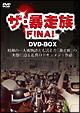 ザ暴走族 FINAL DVD-BOX