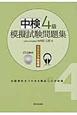 中検 4級 模擬試験問題集 リスニング対策編 CD2枚付