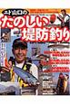 エド山口のたのしい堤防釣り 芸能界一の釣り名人が、手取り足取り教える入門書の決