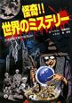 怪奇!!世界のミステリー ボルジア家の狂気ほか (3)