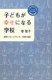 子どもが幸せになる学校 横浜サイエンスフロンティア高校の挑戦