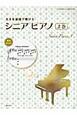 シニアピアノ(上) 大きな楽譜で弾ける