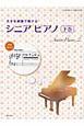 シニアピアノ(下) 大きな楽譜で弾ける