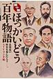 ほっかいどう百年物語 北海道の歴史を刻んだ人々(10)