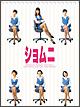 ショムニ ファーストシリーズ DVD BOX