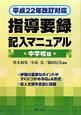 指導要録 記入マニュアル<中学校版> 平成22年改正対応