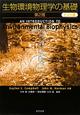 生物環境物理学の基礎<第2版・POD版>
