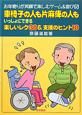 車椅子の人も片麻痺の人も いっしょにできる 楽しいレク30&支援のヒント10