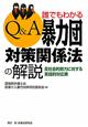 Q&A 誰でもわかる 暴力団対策関係法の解説 反社会的勢力に対する実践的対応策