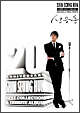 Shin Seung Hun -20th Anniversary Best Collection & Tribute Album-(DVD付)