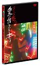 ヌードの夜/愛は惜しみなく奪う ディレクターズ・カット DVD完全版