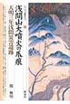 浅間山大噴火の爪痕 天明三年浅間災害遺跡