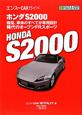 ホンダS2000 機関、車体すべてが専用設計 稀代のオープンFRスポ
