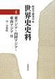 世界史史料 東アジア・内陸アジア・東南アジア2 10-18世紀 (4)