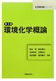 環境化学概論<第3版>