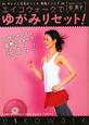エイコウォークで ゆがみリセット! DVD付 キレイと元気をつくる骨格メソッド 女性のキレイは姿