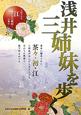 浅井三姉妹を歩く 大河ドラマ江~姫たちの戦国~の舞台