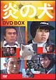 炎の犬 DVD-BOX