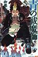 青の祓魔師-エクソシスト- (5)