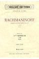 ラフマニノフ ピアノ協奏曲 第2番 ハ短調 作品18 OGT2145