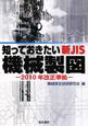 知っておきたい新JIS 機械製図<改訂> 2010年改正準拠