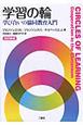学習の輪<改訂新版> 学び合いの協同教育入門