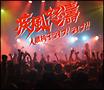 疾風怒濤~人間椅子ライブ!ライブ!!(DVD付)