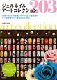 ジェルネイルアートコレクション203 使用ブランドの品番、パーツ名まで全公開!オールデザ