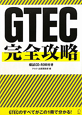 GTEC 完全攻略 模試CD-ROM付 GTECのすべてがこの1冊で分かる!