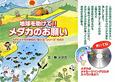 """地球を助けて!!メダカのお願い NPOメダカの学校の""""助ける!シリーズ""""3 CD付"""