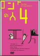 エレ片コントライブ~コントの人4~