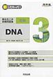 新・こだわって!国公立二次対策問題集 生物 DNA (3)