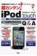 超カンタン! iPod touch Q&A 電話代の心配なしで、快適インターネット!